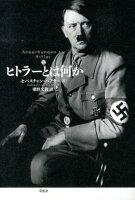 〈新訳〉ヒトラーとは何かの詳細を見る
