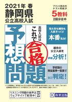 静岡県公立高校入試予想問題2021年春受験用