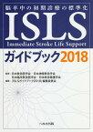 ISLSガイドブック(2018) 脳卒中の初期診療の標準化 [ 日本救急医学会 ]