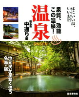温泉 onsen 福島県中通り編