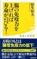 【バーゲン本】腸の免疫力を上げれば寿命がのびる!-健康人新書