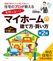 住宅のプロが教える 失敗しない!マイホームの建て方・買い方 第2版