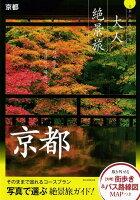 大人絶景旅京都