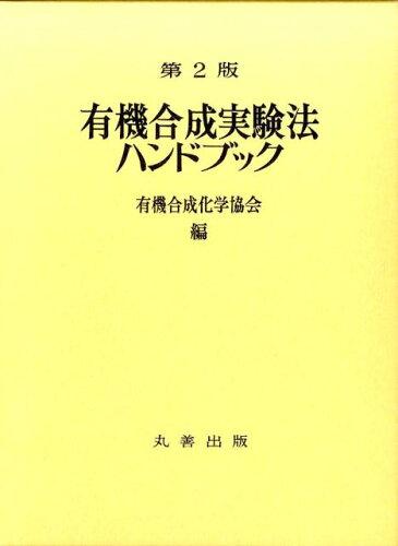 有機合成実験法ハンドブック第2版