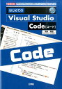 はじめてのVisual Studio Code 「Windows/Mac/Linux」で使えるオー (I/O books) [ 清水美樹 ]
