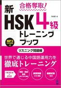 新HSK4級トレーニングブック リスニング問題編