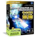BOOT革命/USB Ver.5 Professional アカデミック版