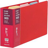 コクヨ ファイル 名刺ホルダー 替紙式 300名 赤 メイー30R