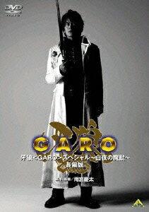EMOTION the Best 牙狼<GARO> スペシャル 〜白夜の魔獣〜 長編版画像