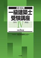 一級建築士受験講座 学科4(構造) 令和3年版