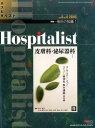 Hospitalist(vol.4no.4(2016) 特集:他科の知識 1皮膚科・泌尿器科