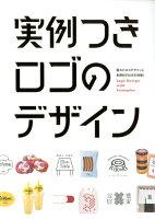 9784756249487 - ロゴデザインの参考になる書籍・本まとめ「考え方や制作過程・事例からロゴ制作を学ぶ」