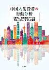 中国人消費者の行動分析 「面子」、原産国イメージとグローバル・ブランド消費 [ 李 玲 ]
