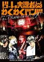 ゲーム実況者わくわくバンド 8thコンサート 〜オレたちがわくわくバンドだ!〜【Blu-ray】 [ ゲーム実況者わくわくバンド ]
