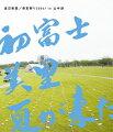 美里祭り2006! in 山中湖 〜初富士・美里・夏が来た!〜【Blu-ray】