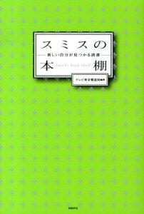 【送料無料】スミスの本棚(新しい自分が見つかる読書) [ テレビ東京 ]
