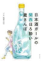 【バーゲン本】日本酒ガールの関西ほろ酔い蔵さんぽ