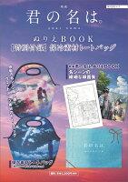 映画 君の名は。 ぬりえBOOK 【特別付録】保冷素材トートバッグ