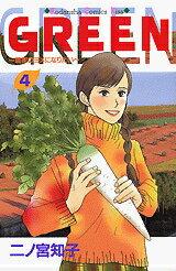 GREEN~農家のヨメになりたい~