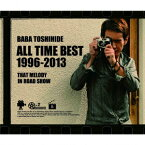 BABA TOSHIHIDE ALL TIME BEST 1996-2013 〜ロードショーのあのメロディ [ 馬場俊英 ]
