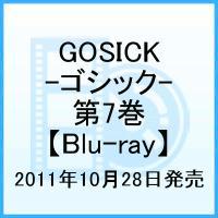 GOSICK-ゴシックー 第7巻【Blu-ray】