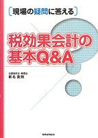 現場の疑問に答える 税効果会計の基本Q&A