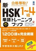 合格奪取!新HSK1~4級単語トレーニングブック