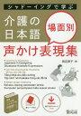 シャドーイングで学ぶ介護の日本語 場面別声かけ表現集 [ 田