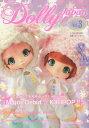 【楽天ブックスならいつでも送料無料】DollyJapan(ドーリィジャパン)vol.3