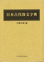 【バーゲン本】日本古代印文字典