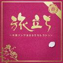 旅立ち〜卒業ソングBESTセレクション [ (V.A.) ]