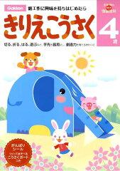 きりえこうさく(4歳)