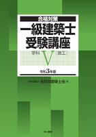 一級建築士受験講座 学科5(施工) 令和3年版