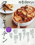 四季dancyu冬のキッチン
