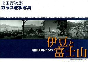 昭和30年ごろの伊豆と富士山 [ 上田彦次郎 ]