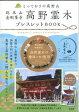 とっておきの高野山総本山金剛峯寺高野霊木ブレスレットBOOK