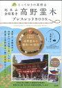 総本山金剛峯寺高野霊木ブレスレットBOOK