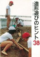 【バーゲン本】造形遊びのヒント38