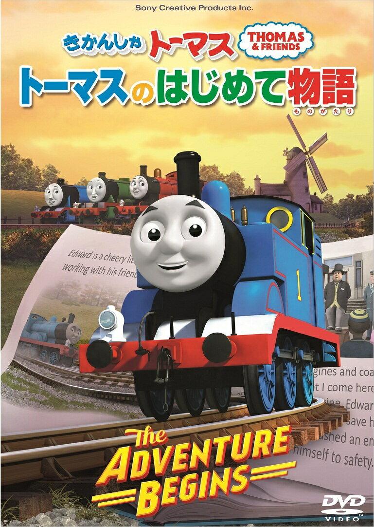 きかんしゃトーマス トーマスのはじめて物語〜The Adventure Begins〜画像