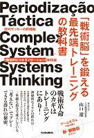 「戦術脳」を鍛える最先端トレーニングの教科書