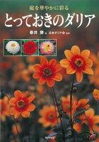 【バーゲン本】庭を華やかに彩るとっておきのダリア