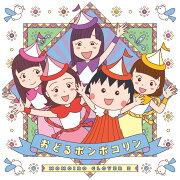おどるポンポコリン (CD+Blu-ray)