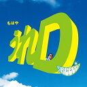 うれD (初回限定盤B CD+DVD) [ GReeeeN ]