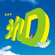 うれD (初回限定盤B CD+DVD)