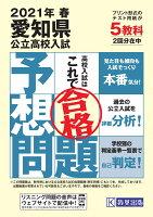 愛知県公立高校入試予想問題2021年春受験用