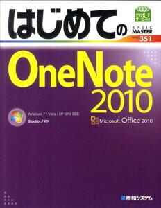 【送料無料】はじめてのOneNote 2010