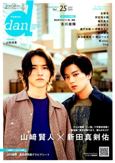 "TVガイドdan(Vol.25) ""動く男子""が見られる!最旬グラビア&ムービーマガ (TOKYO NEWS MOOK)"