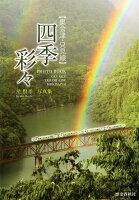 四季彩々【奥会津・只見線】