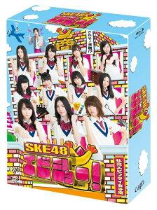 【楽天ブックスならいつでも送料無料】SKE48 エビショー! Blu-ray BOX 【Blu-ray】