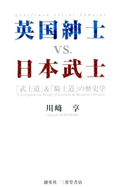 「英国紳士vs日本武士」の表紙